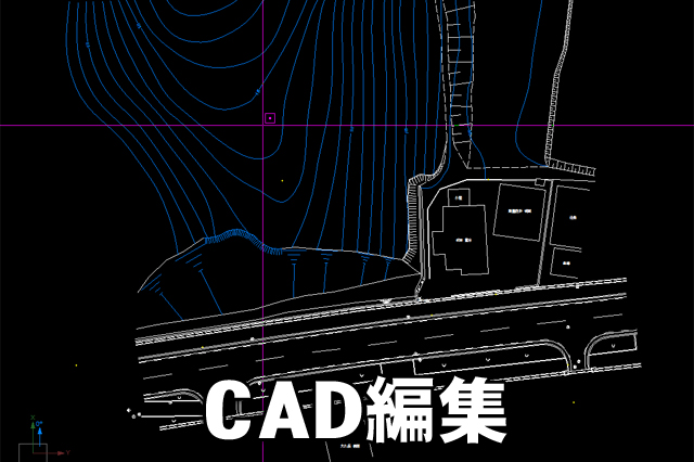 CAD編集